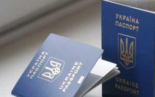 Получение загранпаспорта в Одессе