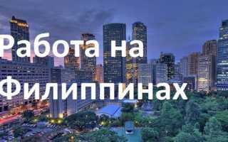 Как найти работу на Филиппинах для русских и украинцев