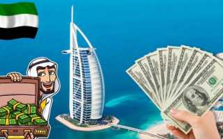 Средняя и минимальная зарплата в Дубае