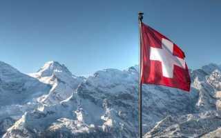 Оформление визы в Швейцарию по приглашению