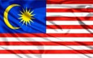 Как въехать в Малайзию