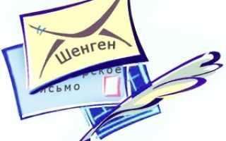 Спонсорское письмо для оформления визы в Польшу: образец написания