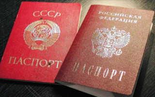 Получение российского гражданства бывшими гражданами СССР