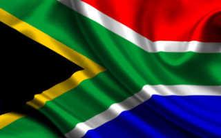 Оформление и получение визы в ЮАР