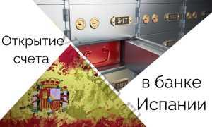 Как открыть счет в банке Испании гражданину России